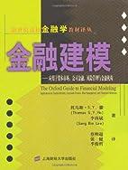 Jin rong jian mo : ying yong yu zi ben shi…