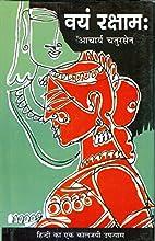 Vayam Raksham (Hindi Edition) by Acharya…