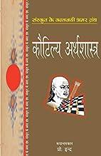 Kautilya Arthshastra by Chanakya