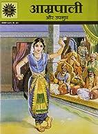 Amrapali by Subba Rao