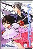 Sakurako Gokurakuin: Sekirei vol. 5