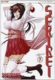 Sakurako Gokurakuin: Sekirei vol. 7