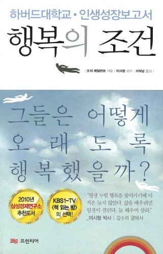 aging-well-korean-edition