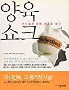 Nurture Shock (Korean Edition) by Po Bronson
