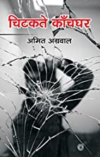 Chitakte Kaanchghar (Hindi Edition) by Amit…