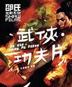 Wu Xia Kung Fu Films 武俠 功夫片 by Hao…
