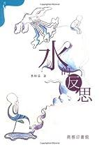 水的反思 by 悼芬 李