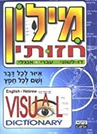 Visual Dictionary (Hebrew Edition) by…