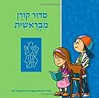The Koren Mibereshit Siddur: An Illustrated…