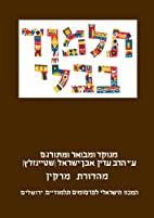 The Steinsaltz Talmud Bavli: Tractate Hullin…