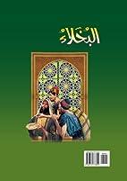 al-Bukhala' (Arabic Edition) by Abi 'Uthman…