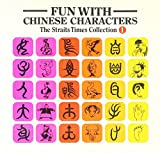 Tan Huay Peng: Fun with Chinese Characters