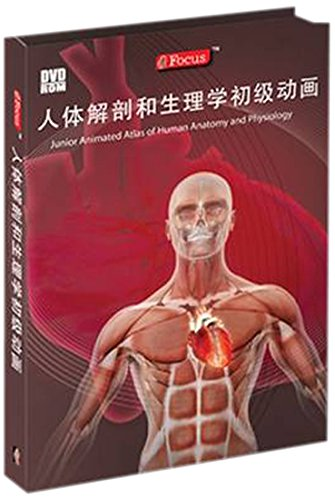junior-animated-atlas-of-human-anatomy-and-physiology-chinese-chinese-edition