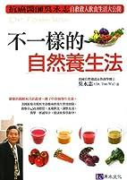 Wu Yong Zhi Bu Yi Yang de Zi Ran Yang Sheng…
