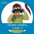 他在哪Where Is It? (Chinese Readers…