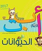 Alef Ba Ta Al Hayawanat: Animal ABC (Arabic…