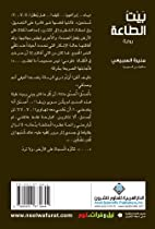 The House of Obedience (Arabic Edition) by…