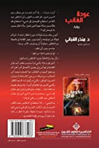 Return of the Absent (Arabic Edition) by…