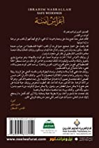 Safe Marriages (Arabic Edition) by Ibrahim…