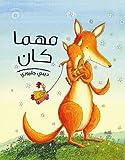 Bloom, Clive: Mahma Kan (Arabic Edition)
