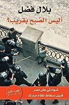 Alaysa al-Sobho Beqareeb I: An eyewitness…