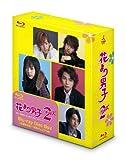 花より男子2(リターンズ) Blu-ray Disc Box