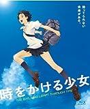 時をかける少女 (Blu-ray) 【初回版】