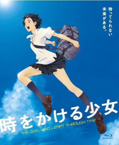 時をかける少女 (Blu-ray)