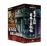 Amazon.co.jp: NHKスペシャル 電子立国 日本の自叙伝 DVD- BOX 全6枚セット: 三宅民夫, 相田洋: DVD