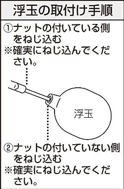 浮き球の取付手順<br>