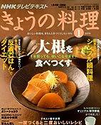 NHKきょうの料理 2010年 01月号…