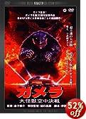 �K���� ����b���� �f�W�^���E���}�X�^�[�� [DVD]
