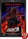 �K����2 ���M�I���P�� �f�W�^���E���}�X�^�[�� [DVD]