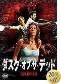 ダスク・オブ・ザ・デッド [DVD]