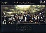 Amazon.co.jp: DISSIDIA 012【duodecim】FINAL FANTASY オリジナル・サウンドトラック(初回生産限定盤)(DVD付): ゲーム・ミュージック: 音楽