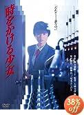 ���������鏭���@�f�W�^���E���}�X�^�[�� [DVD]