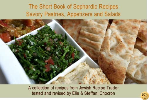 The Short Book of Sephardic Recipes: Savory Pastries, Appetizers and Salads (Short Book of Jewish Recipes 1)