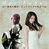 Amazon.co.jp: 約束の場所/たったひとりの味方(DVD付): ふくい舞: 音楽