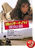 �ނ̃I�[�g�o�C�ޏ��̓��@�f�W�^���E���}�X�^�[�� [DVD]