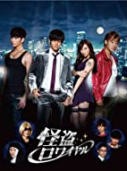 Japanese TV Series - Kaito Royale (4DVDS)…