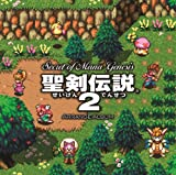 Amazon.co.jp: シークレット・オブ・マナ・ジェネシス/聖剣伝説2 アレンジアルバム: 音楽