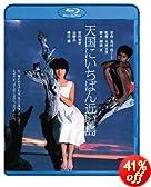 �V���ɂ�����߂���  �u���[���C [Blu-ray]