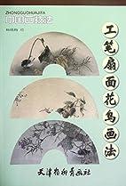Gong bi shan mian hua niao hua fa = Chinese…