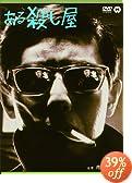 ����E���� [DVD]