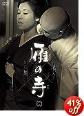 ��̎� [DVD]
