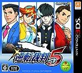 Amazon.co.jp: 逆転裁判5: ゲーム