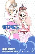 海月姫(3) (Japanese Edition) by…