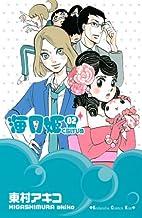 海月姫(2) (Japanese Edition) by…