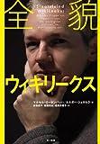 全貌ウィキリークス Kindle版