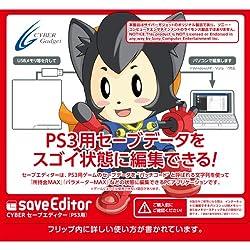 PS3用セーブデータをパソコンで編集できる攻略ツール